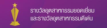 รางวัลแห่งเกียรติยศของอุตสาหกรรมไทย